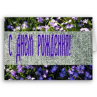 Blue Spring Flowers & Denim Russian Happy Birthday Cards from Zazzle.com