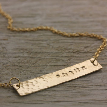 Hebrew Bar Necklace - אחותי - My Sister - Rectangle Necklace - Gold Filled Bar or Sterling Silver Bar Necklace- Christina Guenther
