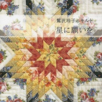 Star Quilts - Reiko Washizawa - Japanese Craft Book - Patchwork Quilt Pattern  - Bags & Tapestry Wall - B373