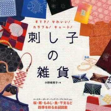 Sashiko Zakka by Hideko Onozaki - Japanese Traditional Embroidery Stitch Pattern Book - B618