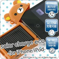 San-X Rilakkuma Solar Charge eco for iPhone 4/3G(S)(Rilakkuma)