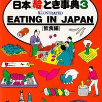 Eating in Japan (Jtb&#x27;s Illustrated Book Series, Vol 3) (No. 3)