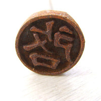 Branding Iron Open Begin Commence Explain Japanese Vintage Yakin (S659)