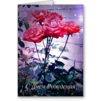 Russian Birthday Card, Red Roses