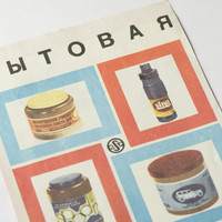 Soviet advertisement 1960s new cleaners vintage retro pop art advertisement in Russian framing